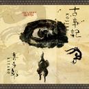 Kojiki (Remastered Deluxe Edition) thumbnail