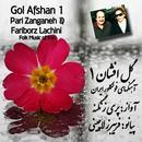 Gol Afshan 1 thumbnail