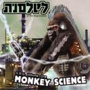 S.B.G. Volume One - Monkey Science thumbnail