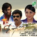 Sinam Naan Adicha Thangamatte (Original Motion Picture Soundtrack) thumbnail