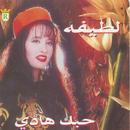 Hobobak Hadi thumbnail