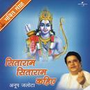 Sitaram Sitaram Kahiye thumbnail