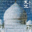 Silk Road Tenjiku thumbnail
