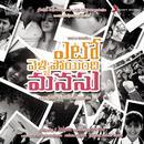 Yeto Vellipoyindhi Manasu (Original Soundtrack) thumbnail
