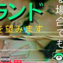 Kiss Land (Explicit) (Single) thumbnail