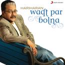 Waqt Par Bolna thumbnail