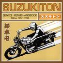 Service-Repair Handbook thumbnail